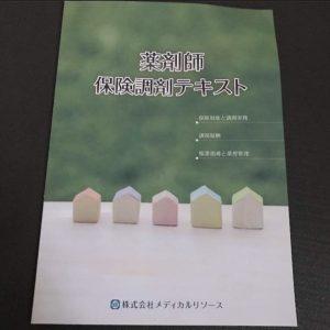 プジキ_調剤テキスト(旧)