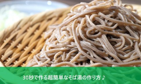 蕎麦_超簡単なそば湯の作り方