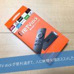 fire TV stick おススメ