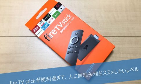 fire TV stick おススメ