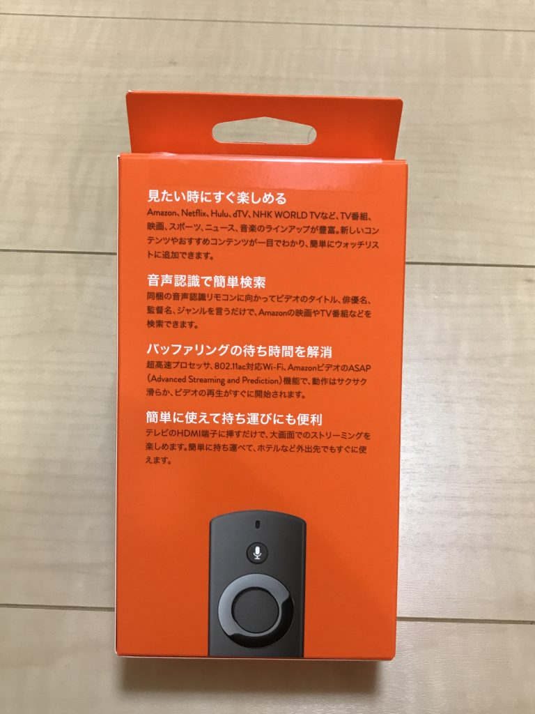 fire TV stick 箱裏