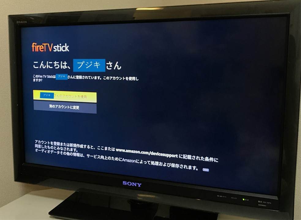 fire TV stick 設定⑤