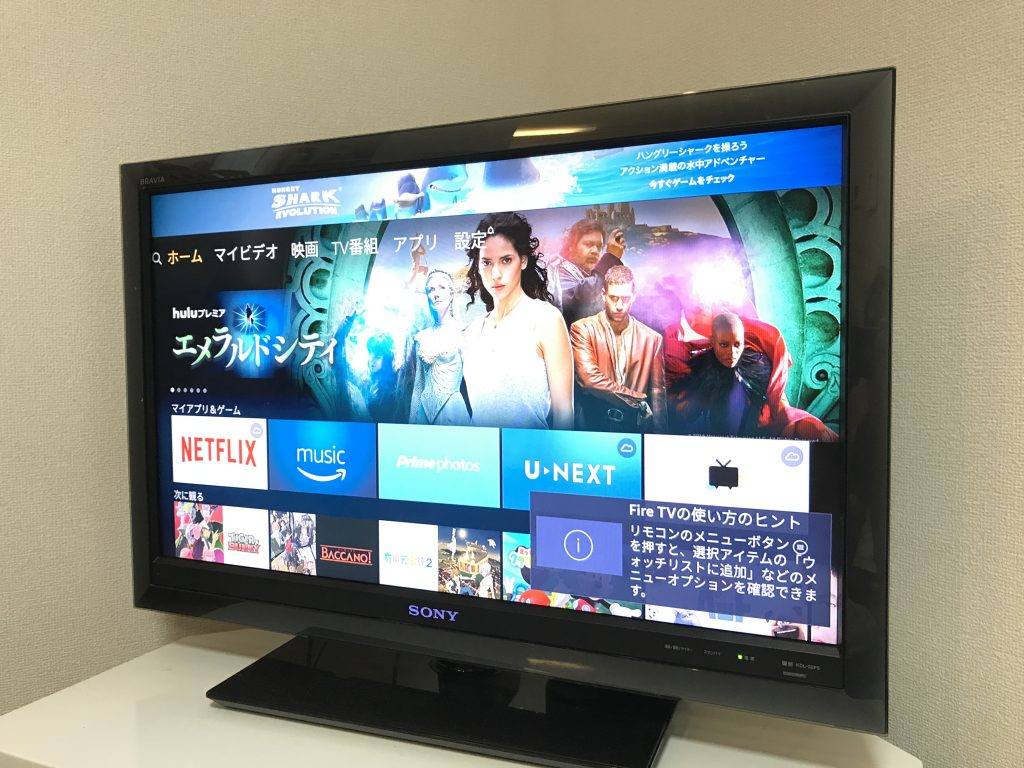 fire TV stick 設定⑦