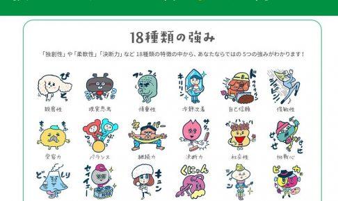 18種類の強み(グッドポイント診断)