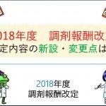 2018年度_調剤報酬改定_メイン