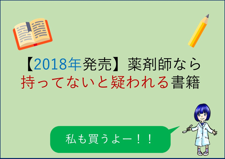 2018年発売の薬剤師向け書籍
