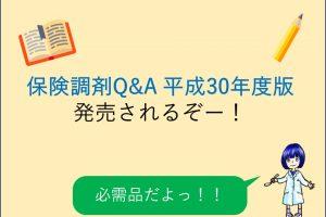 保険調剤Q&A 平成30年度版