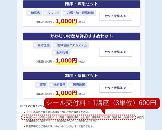 1講座1000円_注意