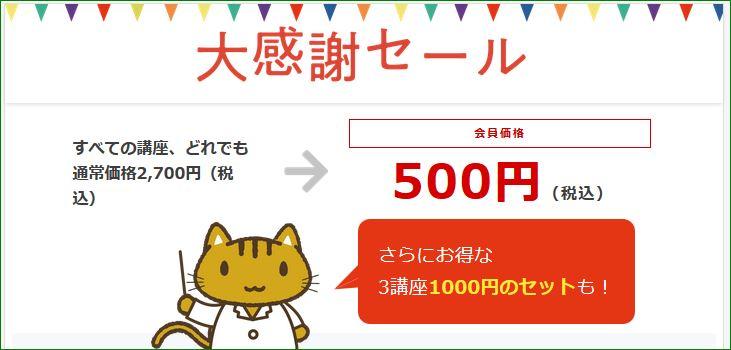 M3_500円セール_TOP