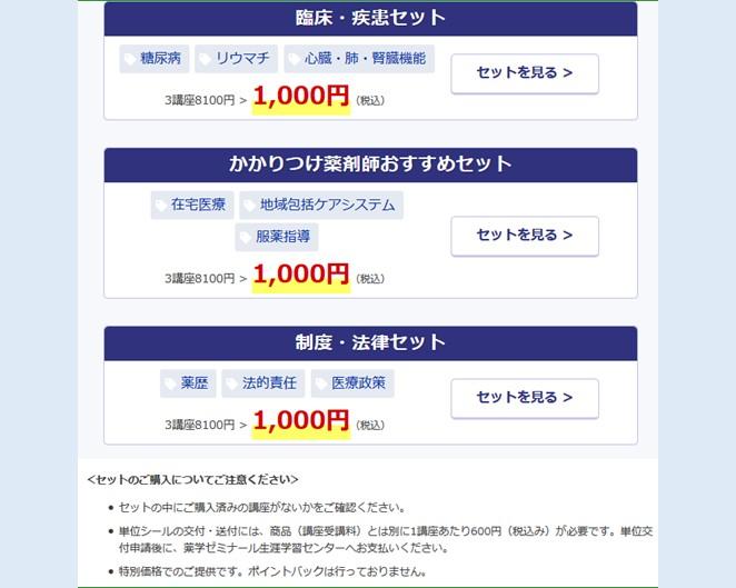1講座1000円