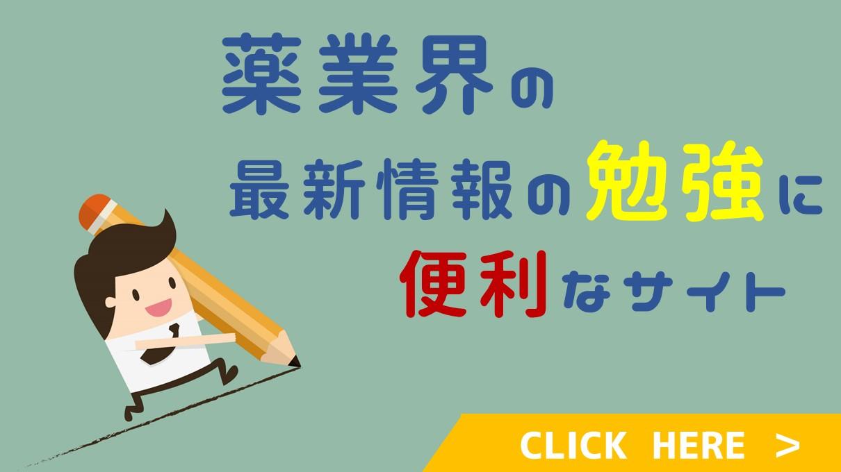 薬業界の勉強_おすすめサイト(TOP用)