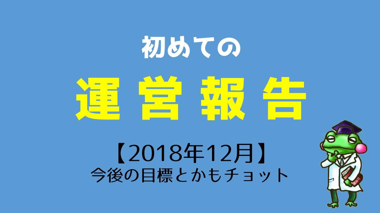 運営報告【2018年12月】