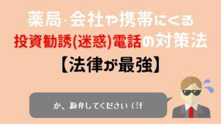営業電話_断り方
