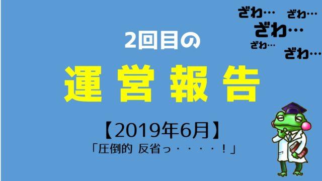 運営報告【2019年6月】