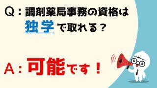 調剤薬局事務_資格_独学
