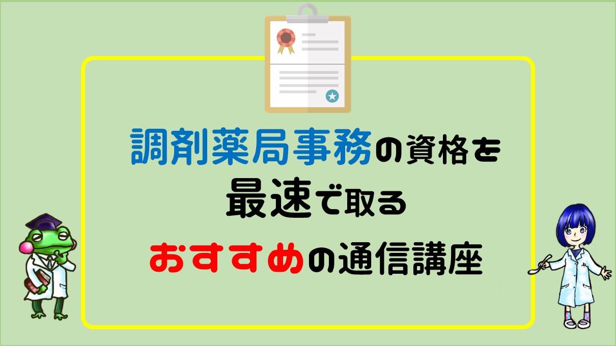 調剤薬局事務_資格_おすすめ講座