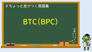 BTC(BPC)