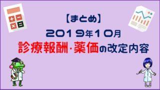 2019年10月_調剤報酬・薬価改定