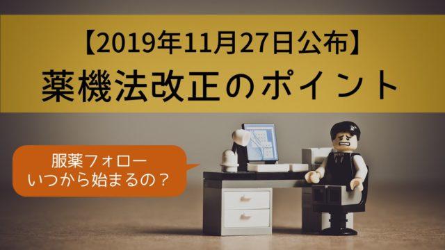 20191127_薬機法改正の要点