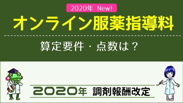 2020_オンライン服薬指導料