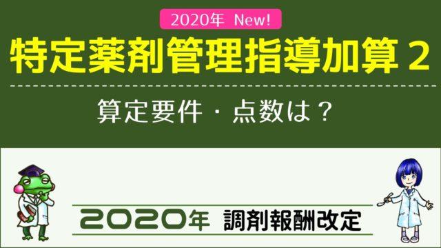 2020年_特定薬剤管理指導加算2