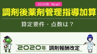 2020_調剤後薬剤管理指導加算