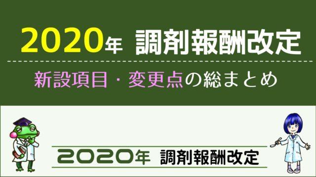2020年_調剤報酬改定_総まとめ