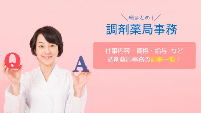 調剤薬局事務_カテゴリー