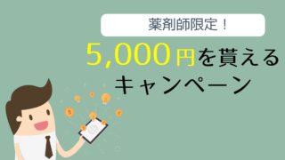 m3_ヤクメド_キャンペーン